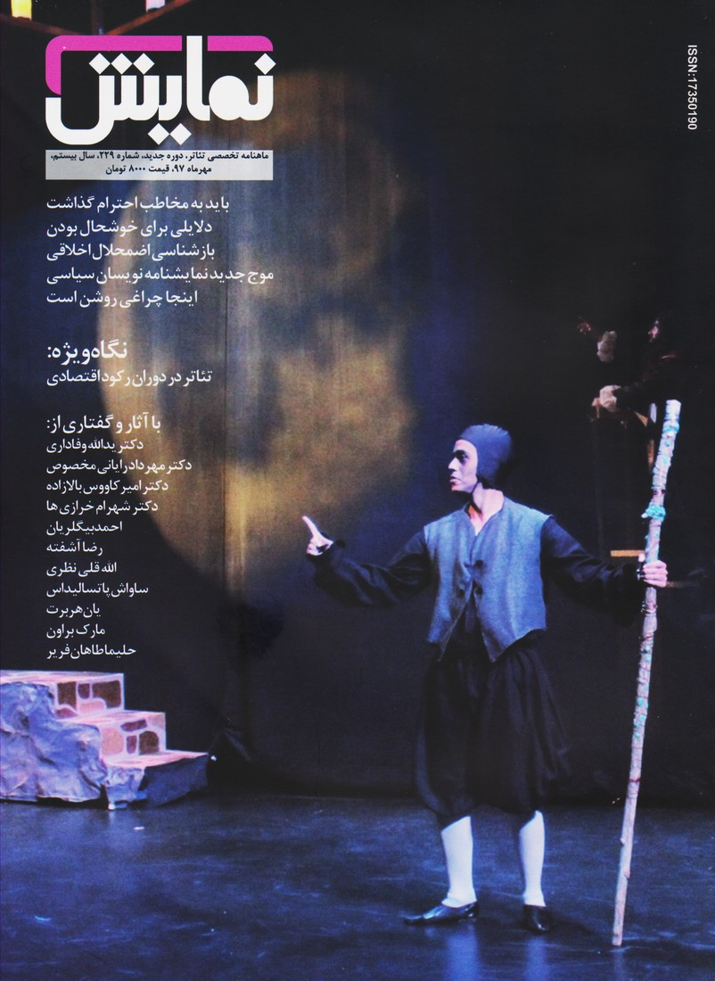 مجله نمایش (229) - مهرماه97    نگاه ویژه : تئاتر در دوران رکود اقتصادی