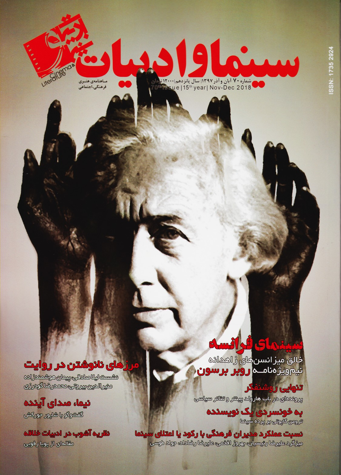 سینما و ادبیات (70) - آبان و آذر97