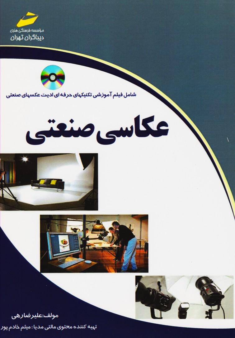عکاسی صنعتی : شامل فیلم آموزشی تکنیکهای حرفه ای ادیت عکسهای صنعتی
