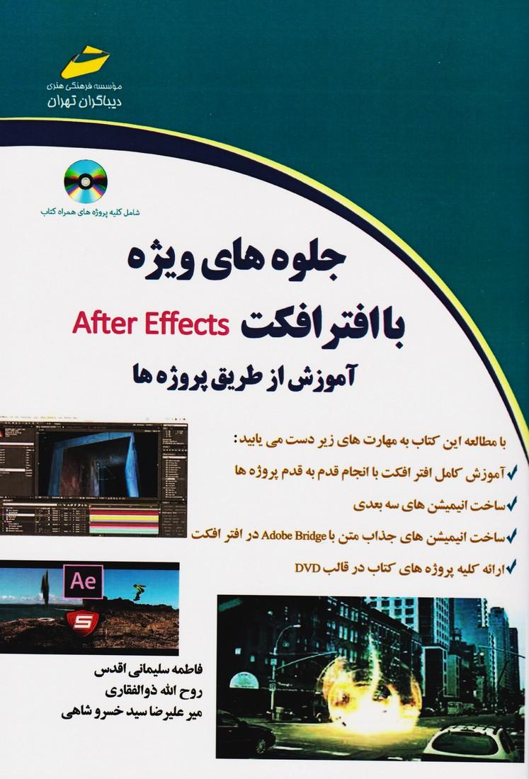 جلوه های ویژه با افترافکت After Effect: آموزش از طریق پروژه ها