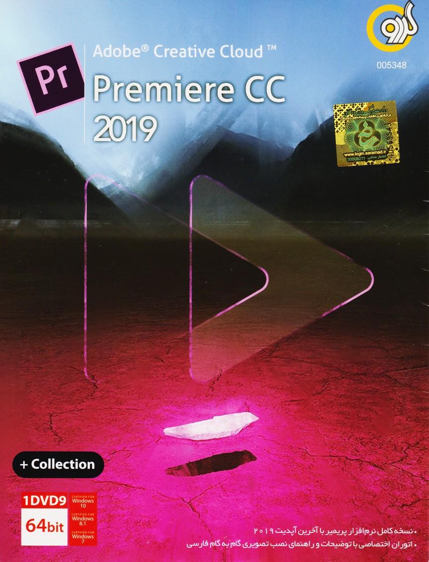 Premiere cc 2019