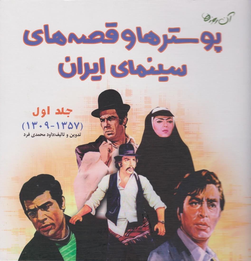 پوسترها و قصه های سینمای ایران : جلد اول (1309 -  1357)