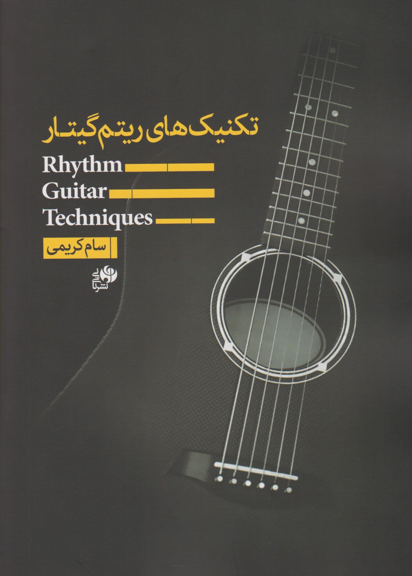 تکنیک های ریتم گیتار