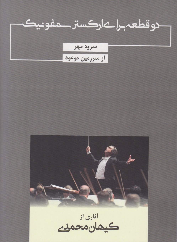 سرود مهر/از سرزمین موعود: دو قطعه برای ارکسترسمفویک