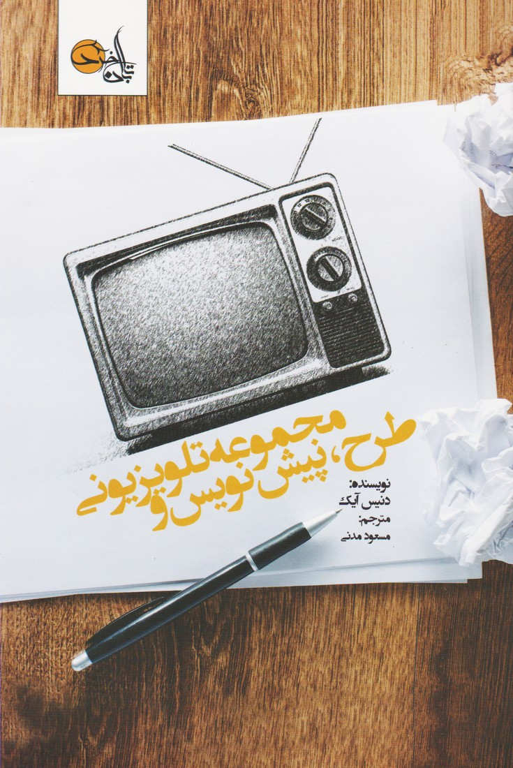 طرح ، پیش نویس و مجموعه تلویزیونی