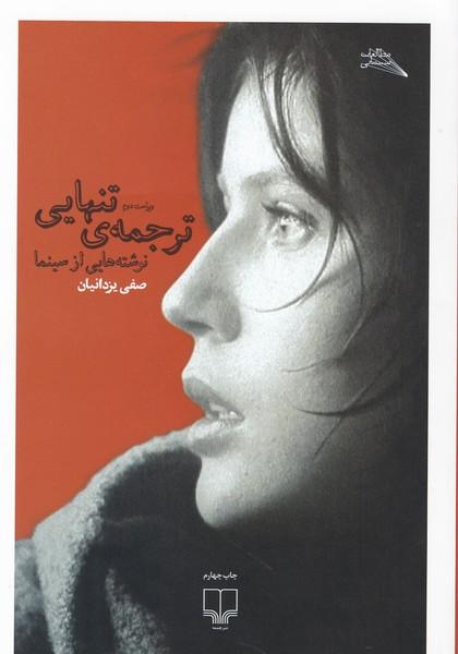 ترجمه تنهایی : نوشته هایی از سینما