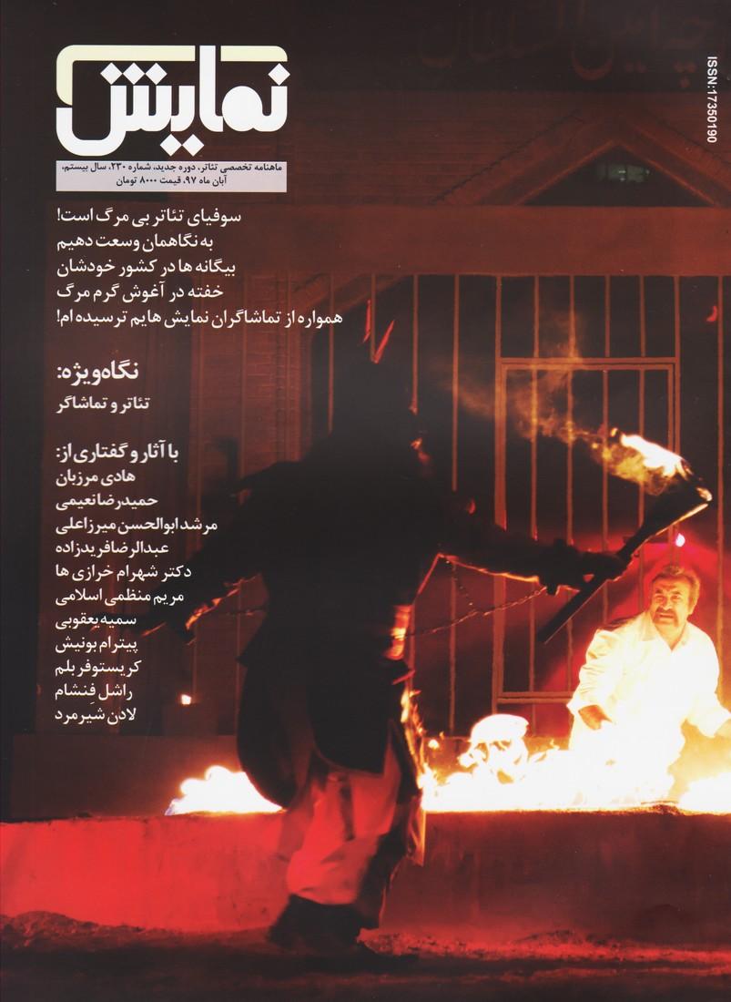 مجله نمایش (230) آبان97 - نگاه ویژه : تئاتر و تماشاگر