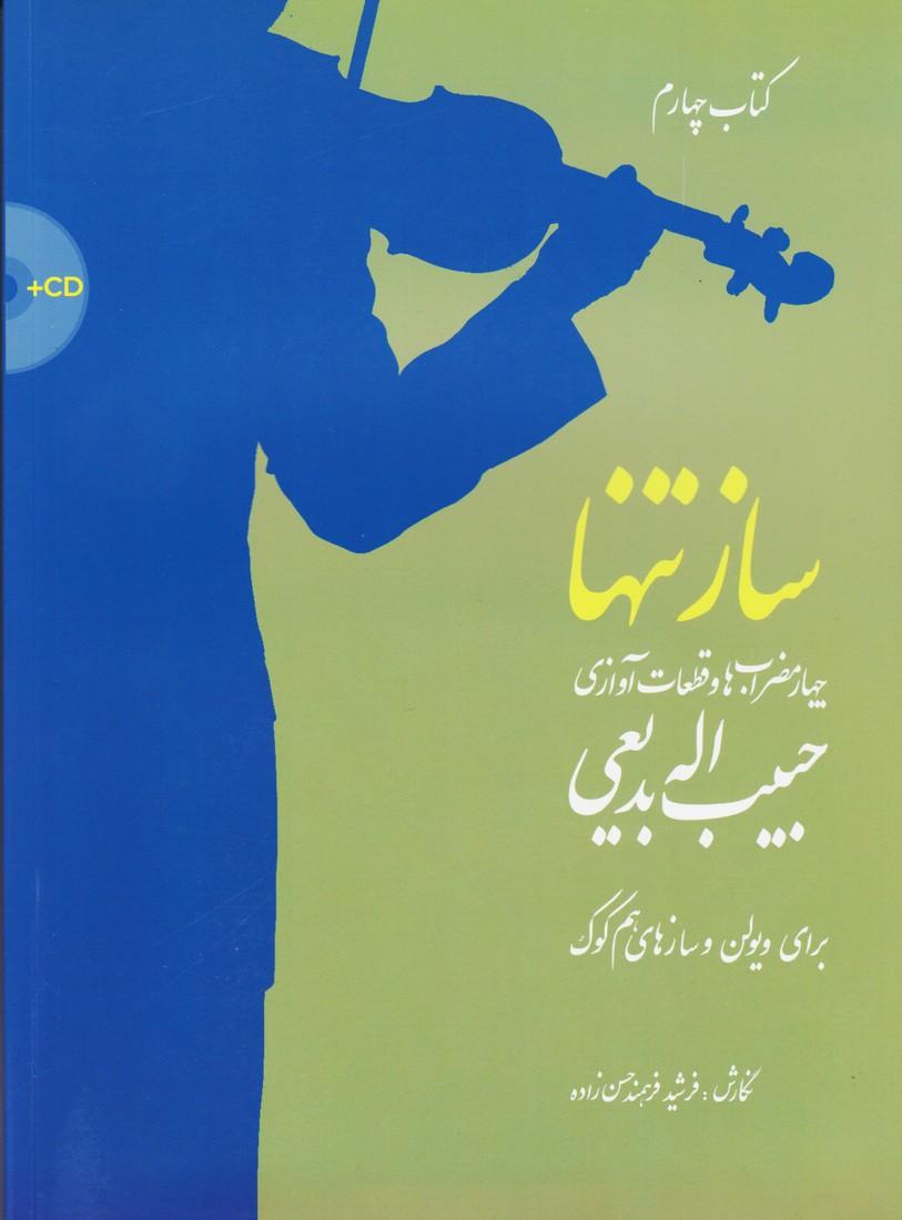 ساز تنها 4: چهار مضراب ها و قطعات آوازی حبیب اله بدیعی