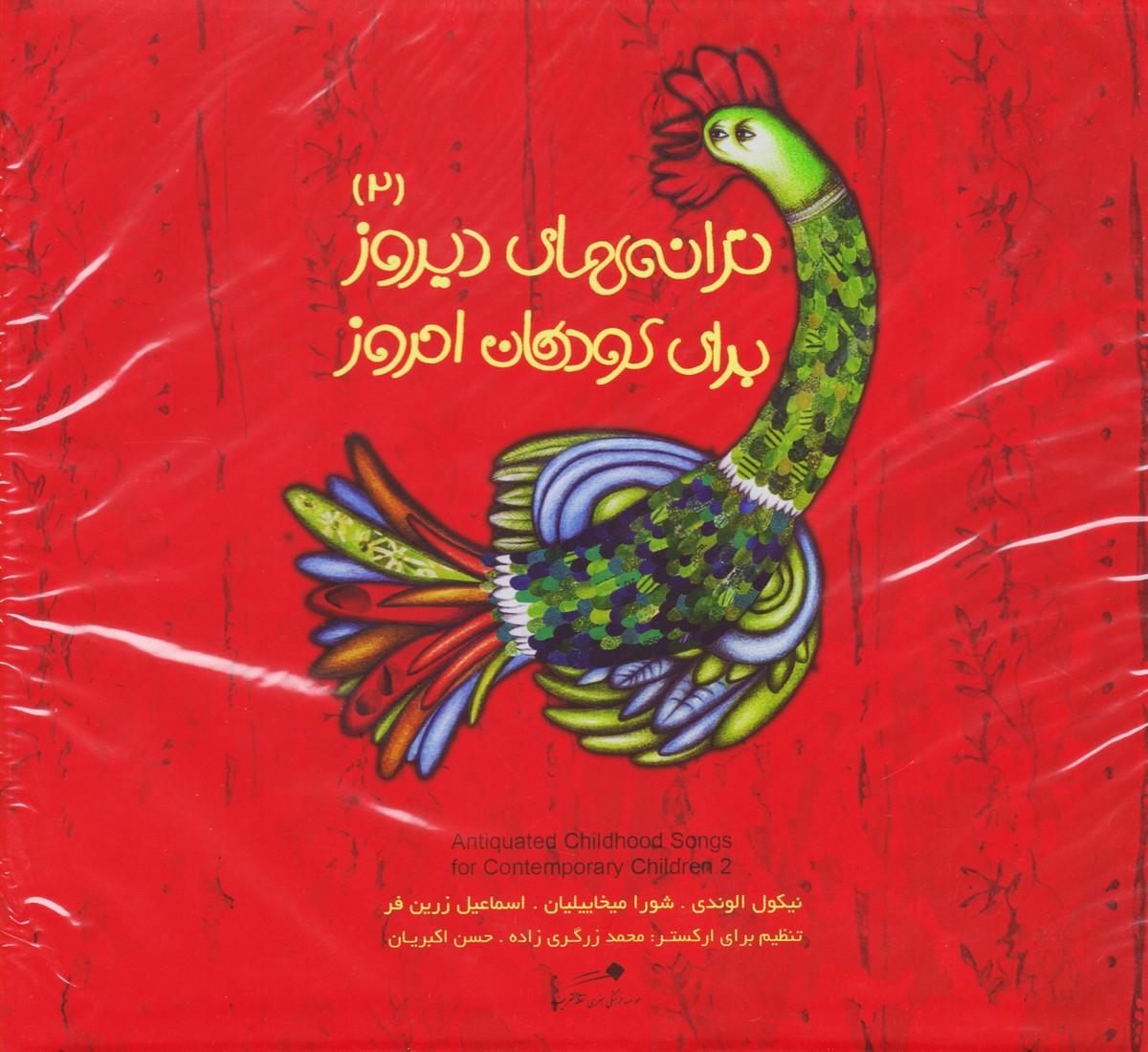 ترانه های دیروز برای کودکان امروز (2)