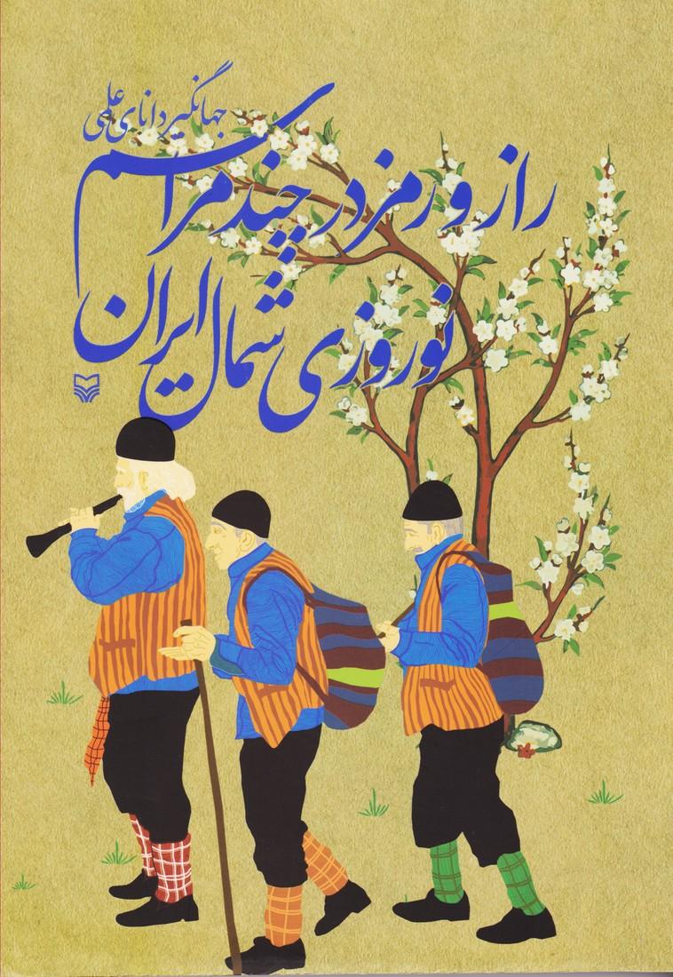 راز و رمز در چند مراسم نوروزی شمال ایران