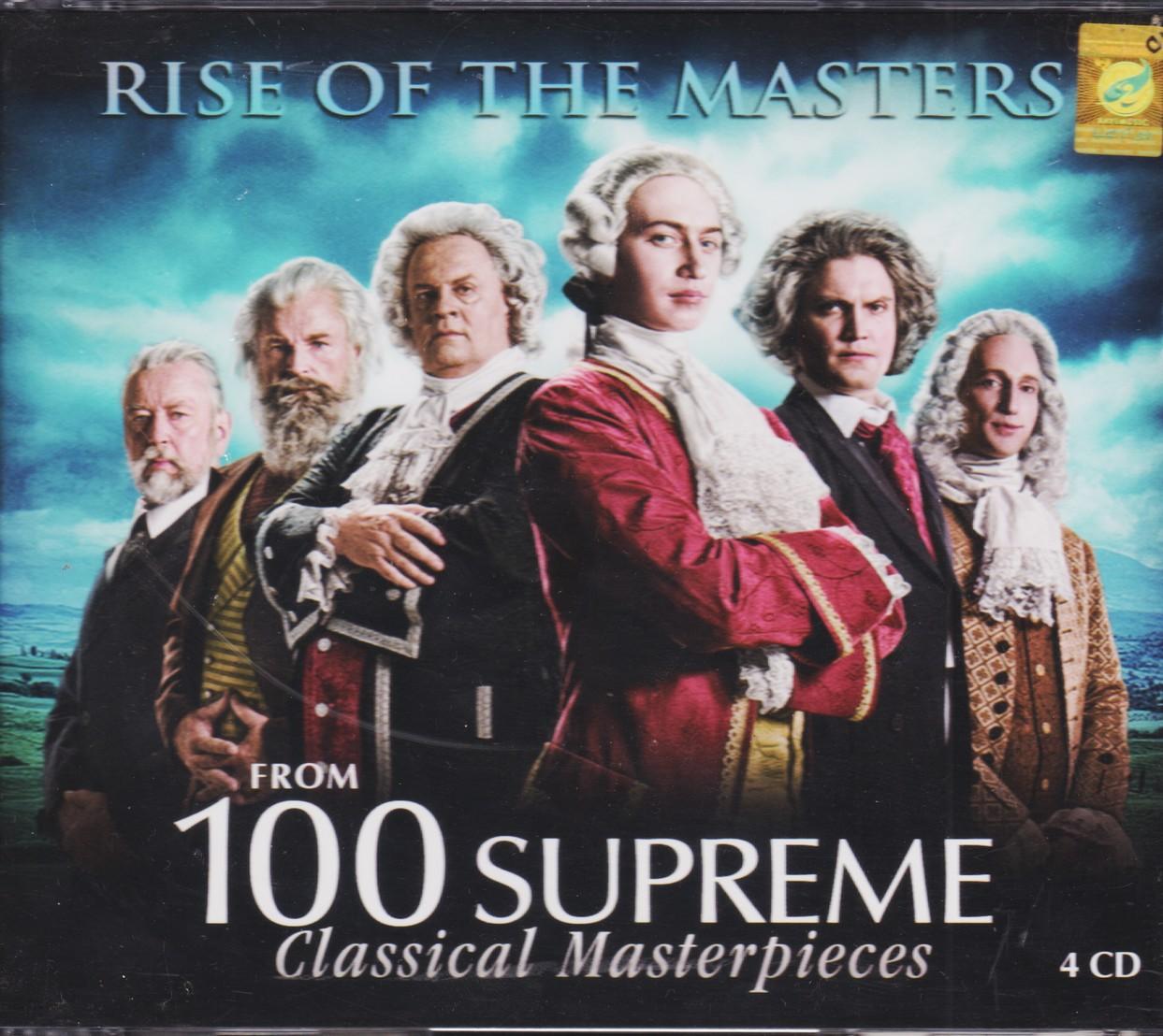 ظهور استادان موسیقی کلاسیک