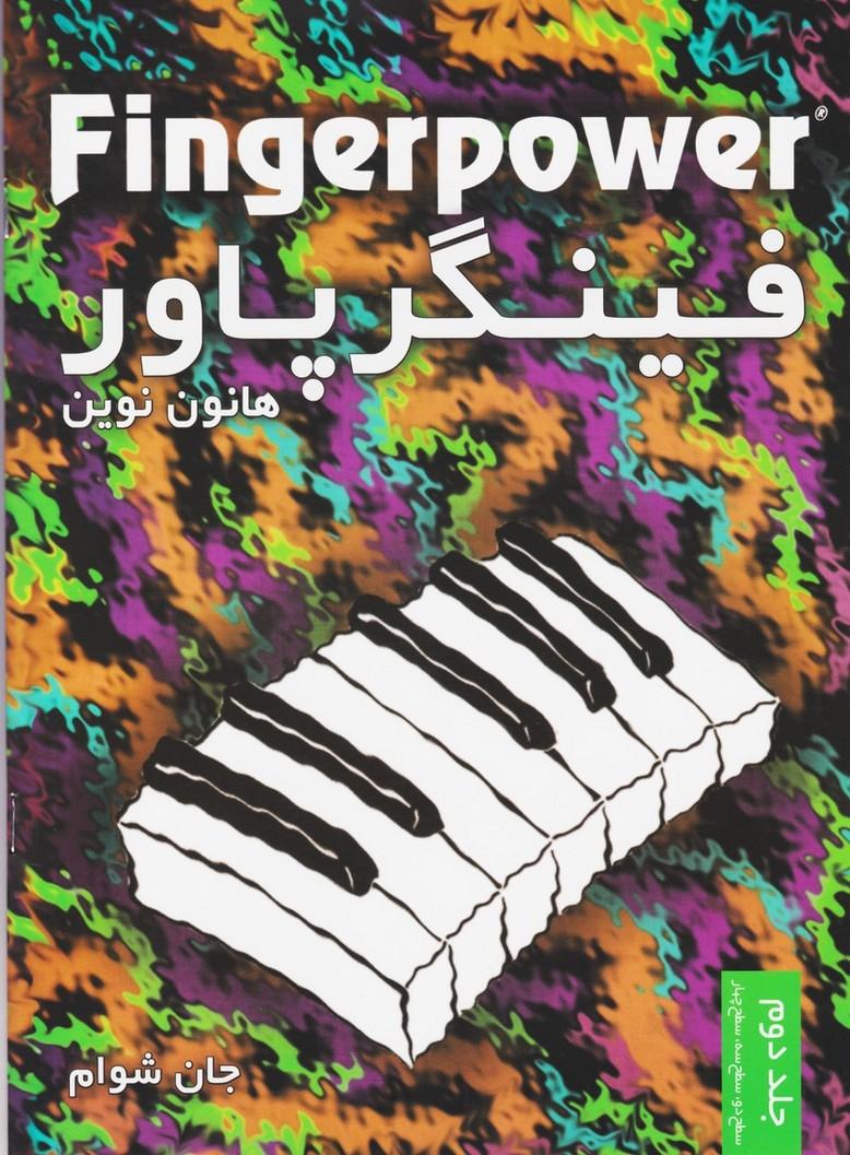فینگر پاور (هانون نوین) جلد دوم