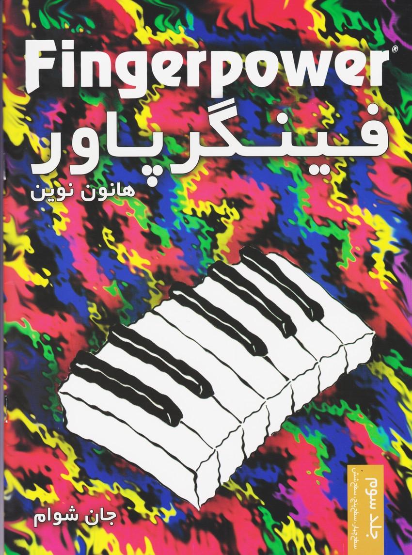 فینگر پاور (هانون نوین) جلد سوم