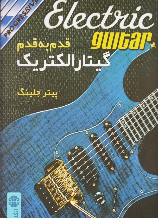 قدم به قدم گیتار الکتریک
