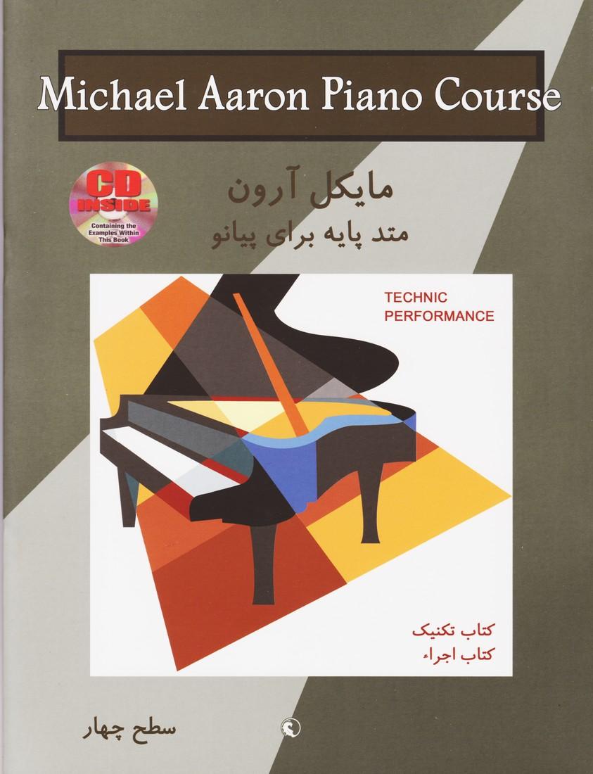 مایکل آرون. کتاب تکنیک و اجرا سطح چهار/ متد پایه برای پیانو