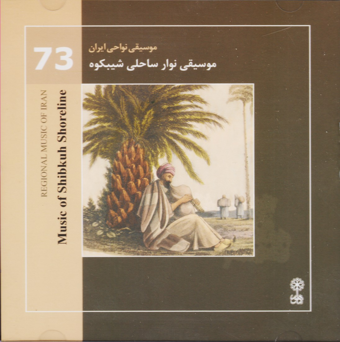 موسیقی نوار ساحلی شیبکوه: موسیقی نواحی ایران 73