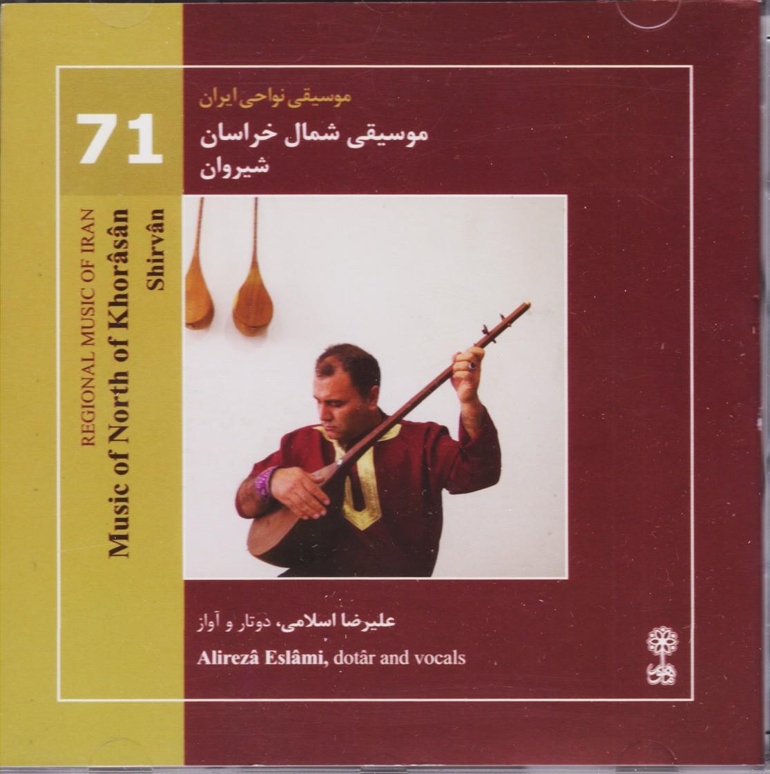 موسیقی شمال خراسان/شیروان: موسیقی نواحی ایران 71