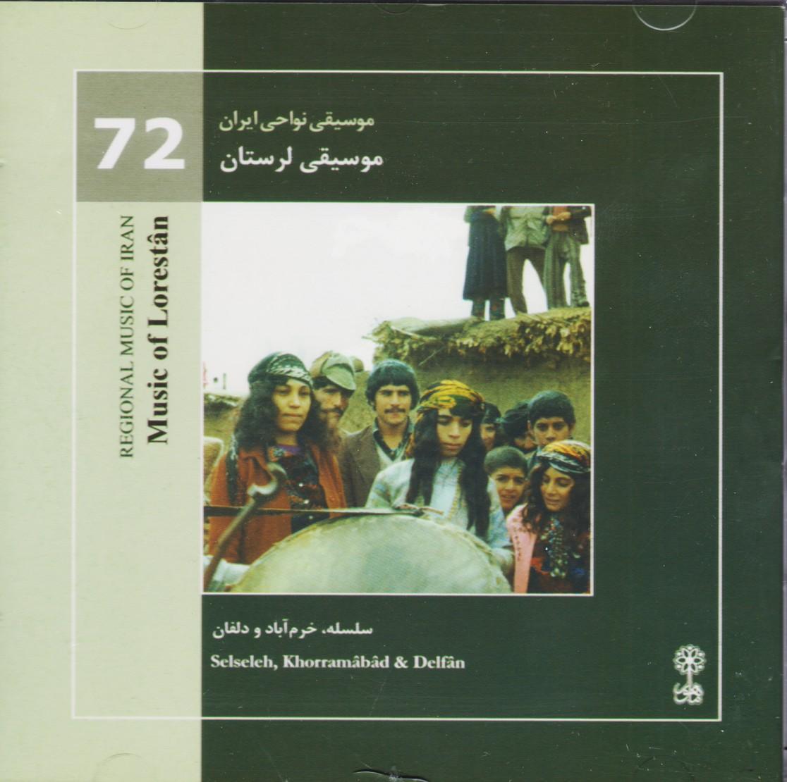 موسیقی لرستان/سلسله.خرم آباد.دلفان: موسیقی نواحی ایران 72