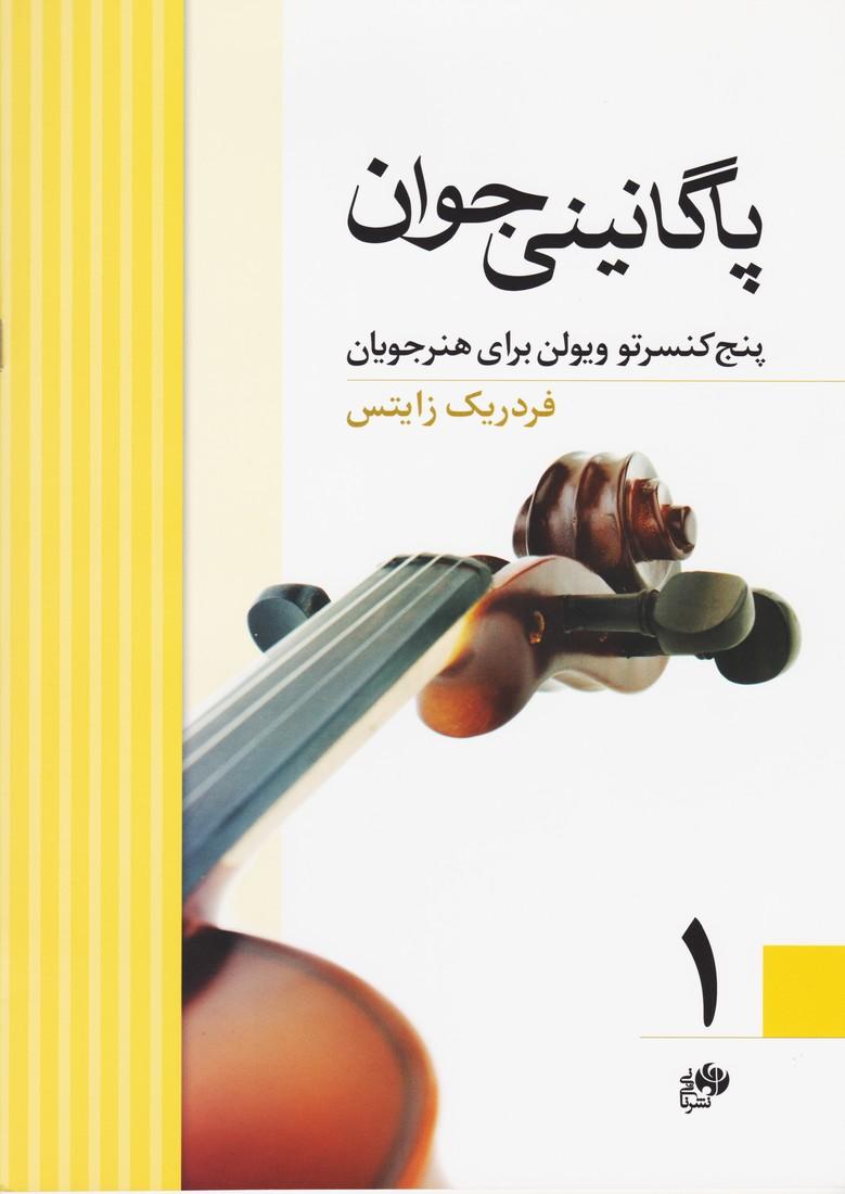 پاگانینی جوان 1: پنج کنسرتو ویولن برای هنرجویان