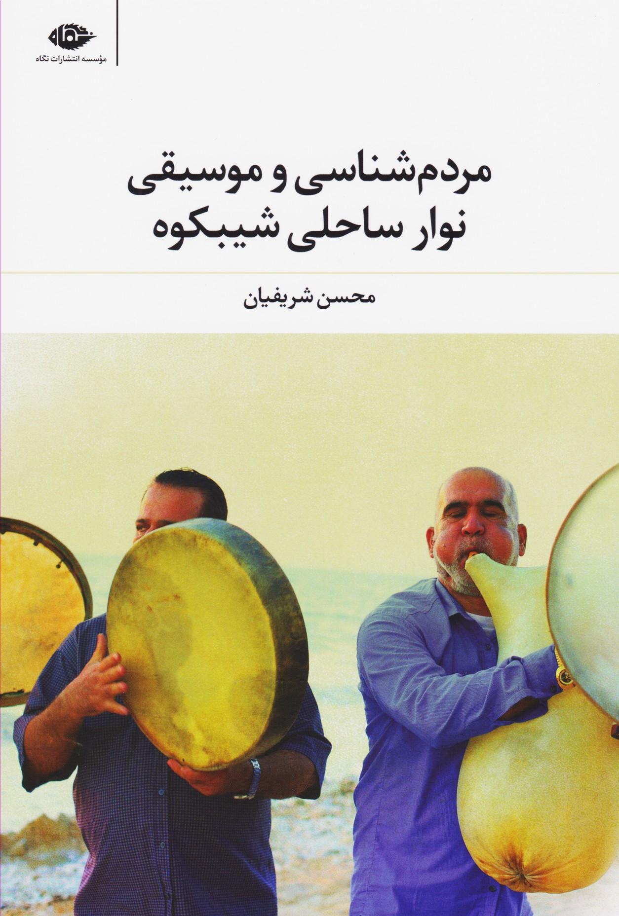 مردم شناسی و موسیقی نوار ساحلی شیبکوه