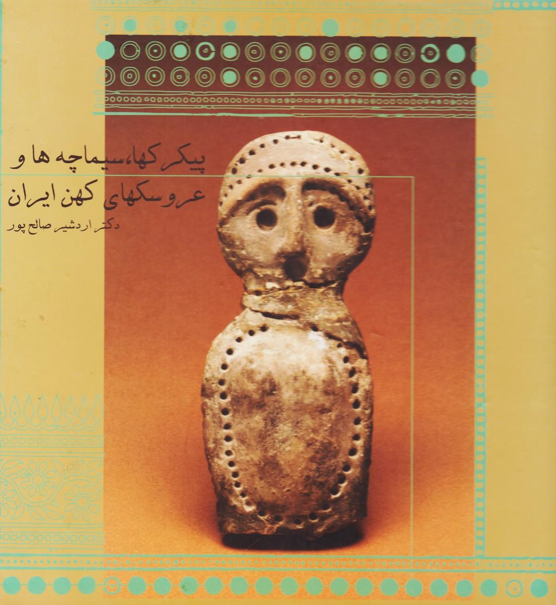 پیکرکها ، سیماچه ها ، و عروسکهای کهن ایران
