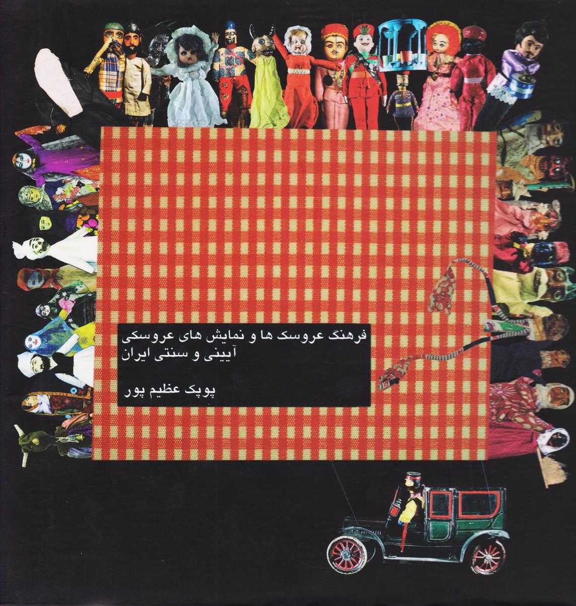 فرهنگ عروسک ها و نمایش های عروسکی آیینی و سنتی ایران