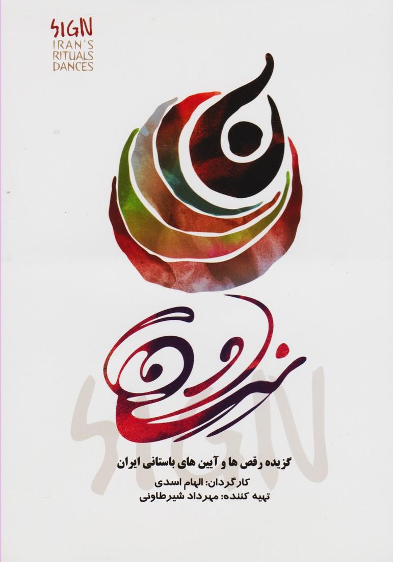 نشان (گزیده رقص ها و آیین های  باستانی ایران)