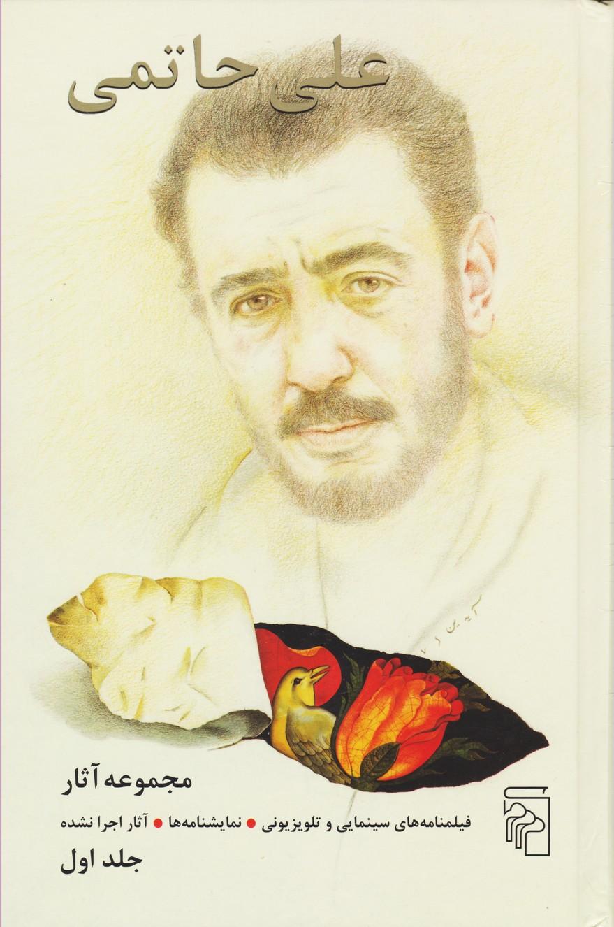 مجموعه آثار علی حاتمی (دوره 2جلدی) : فیلمنامه ها ، نمایشنامه ها و آثار اجرانشده