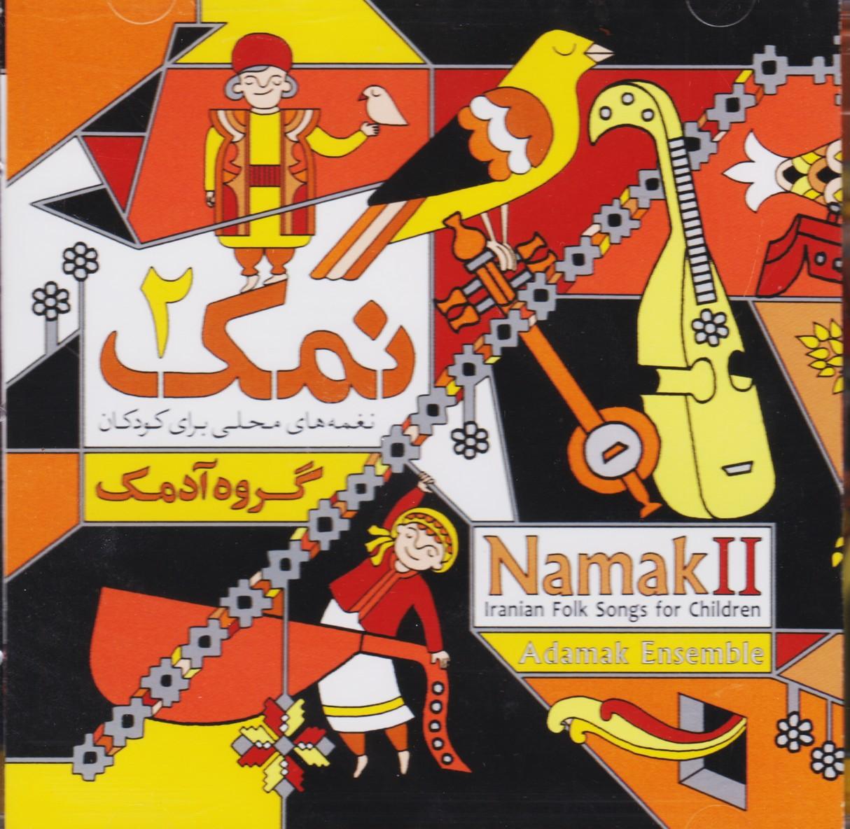 نمک 2 : نغمه های محلی برای کودکان