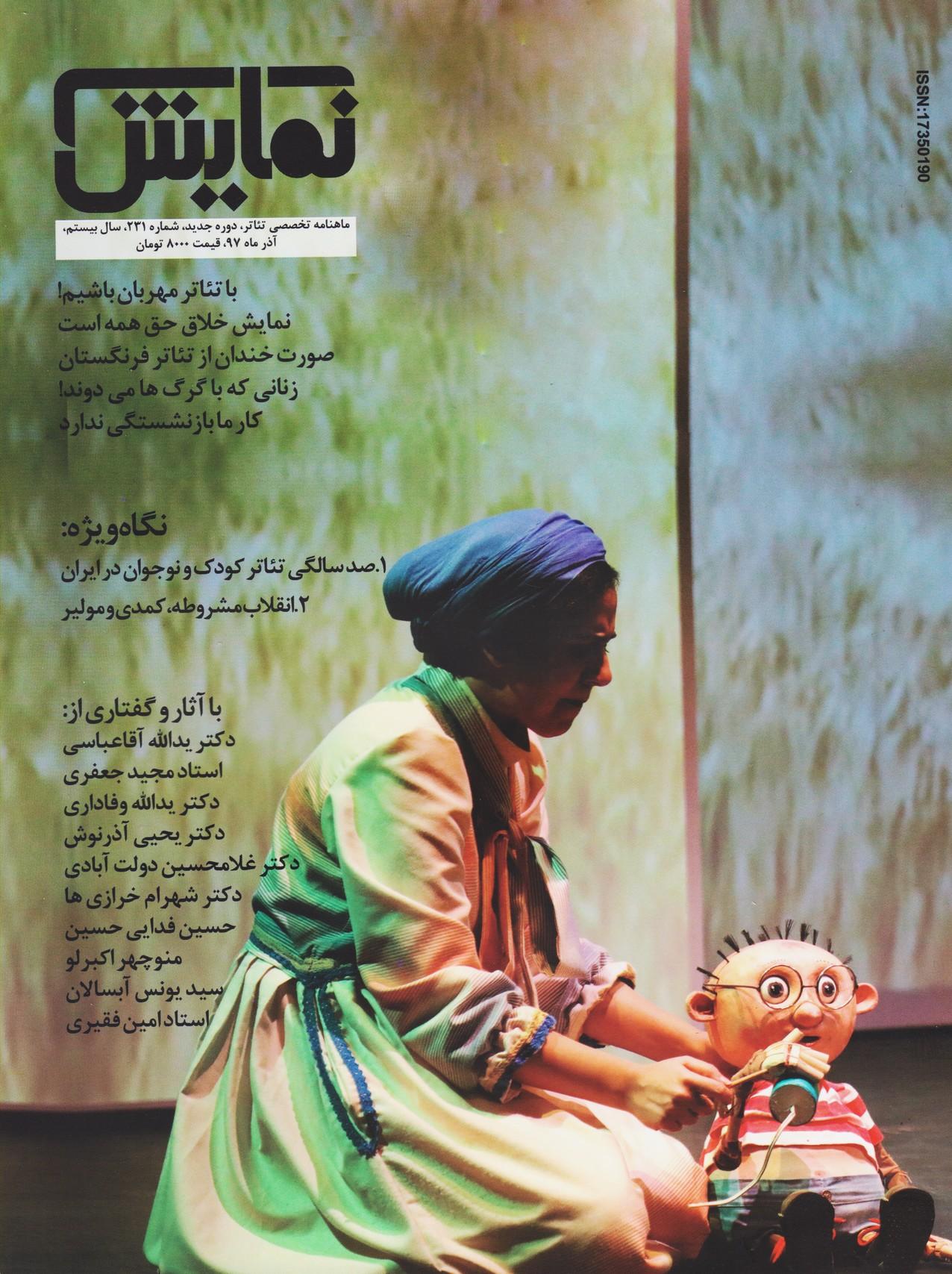 مجله نمایش (231) - آذرماه97 نگاه ویژه : صد سالگی تئاتر کودک و نوجوان در ایران / انقلاب مشروطه ، کمدی و مولیر