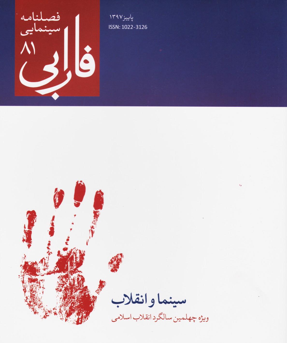 فصلنامه  فارابی (81) - ویژه چهلمین سالگرد انقلاب اسلامی