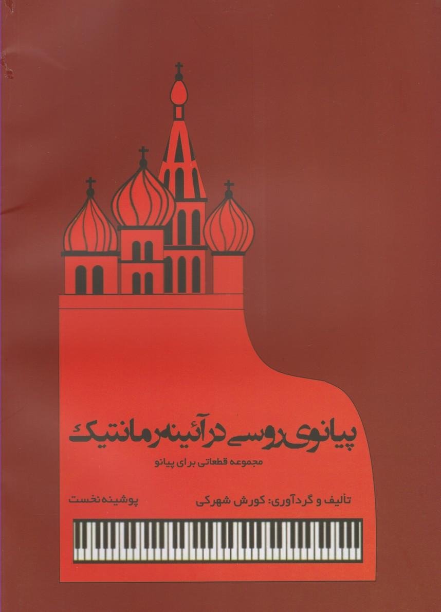 پیانوی روسی در آئینه رمانتیک