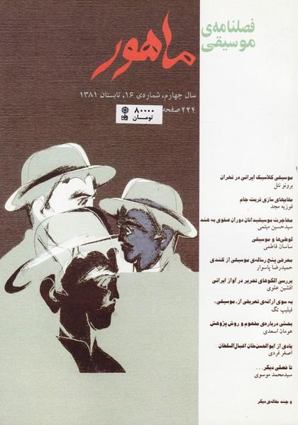 فصلنامه موسیقی ماهور 16