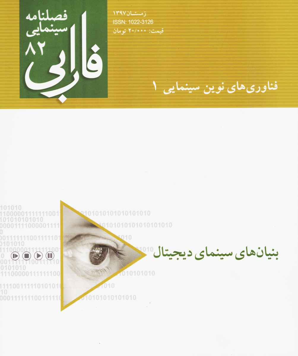 فصلنامه فارابی (82 ) فناوری های نوین سینمایی (1)