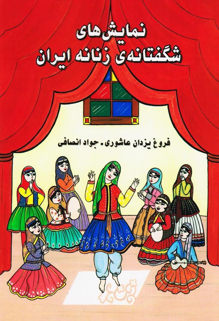 نمایش های شگفتانه ی زنانه ایران