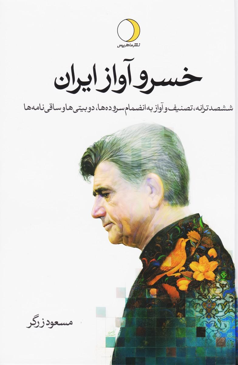 خسرو آواز ایران (دو جلدی)