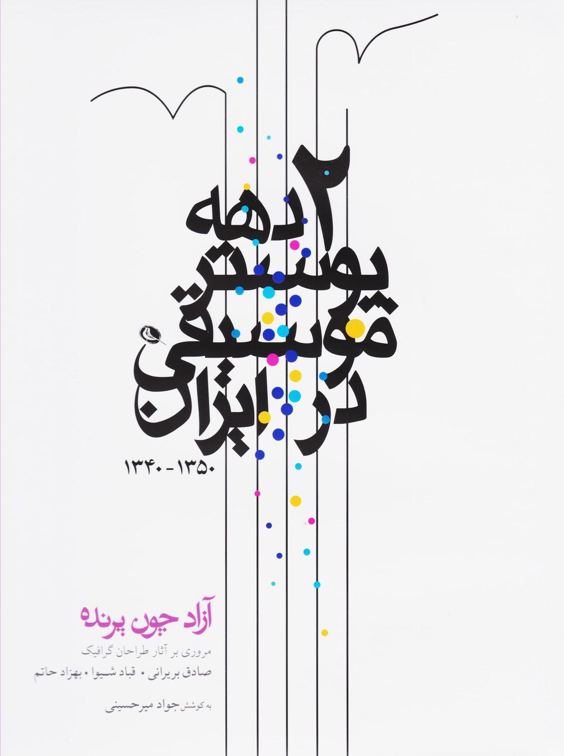 2دهه پوستر موسیقی در ایران (1340/1350)