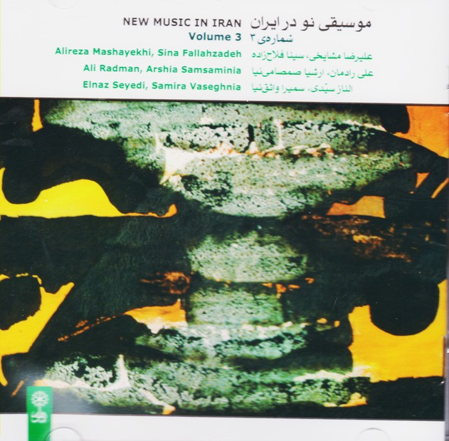 موسیقی نو در ایران (شماره 3)