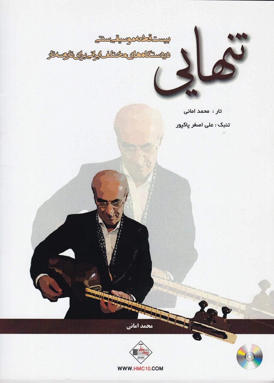 تنهایی (بیست قطعه موسیقی سنتی در دستگاه های مختلف ایرانی برای تار و سه تار)