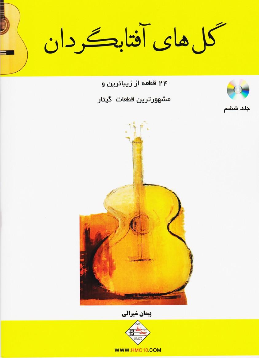 گل های آفتابگردان (24 قطعه از زیباترین و مشهورترین قطعات گیتار)