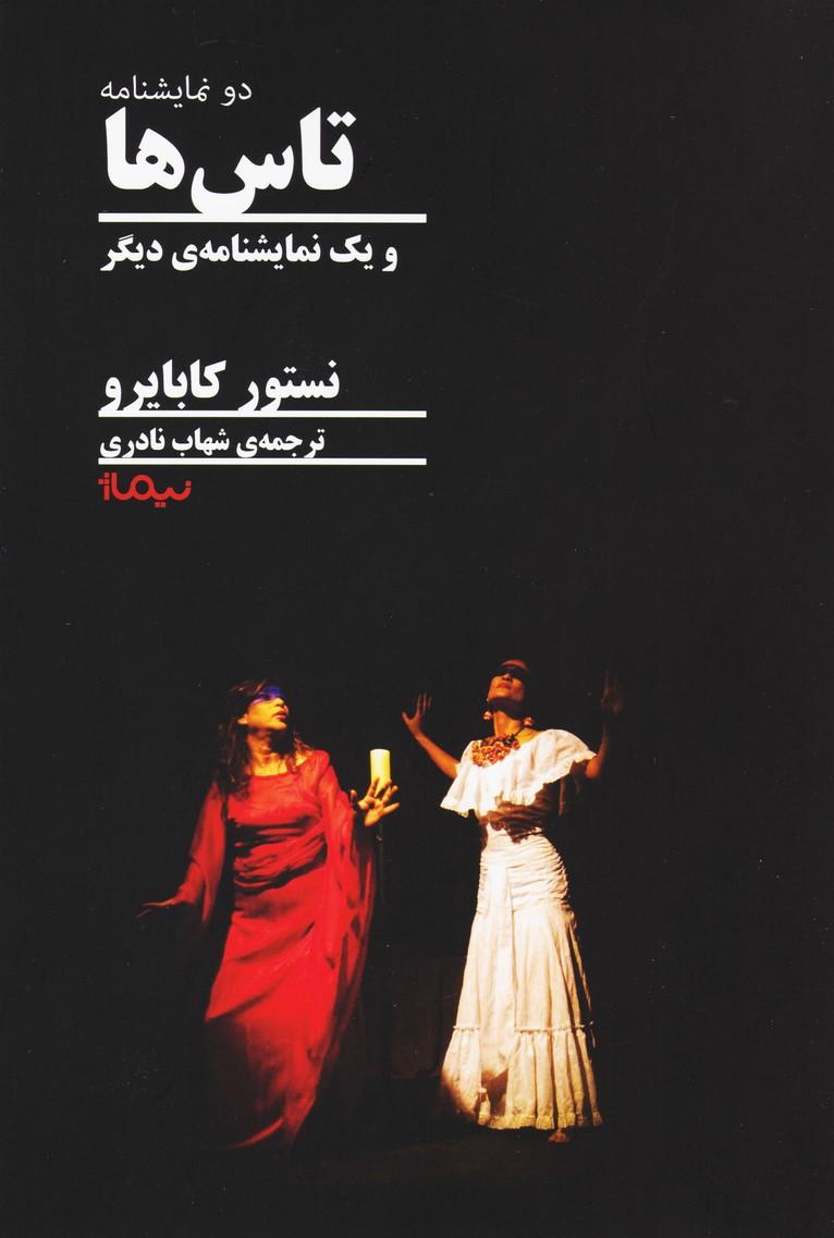 تاس ها و یک نمایشنامه دیگر (الاهگان)
