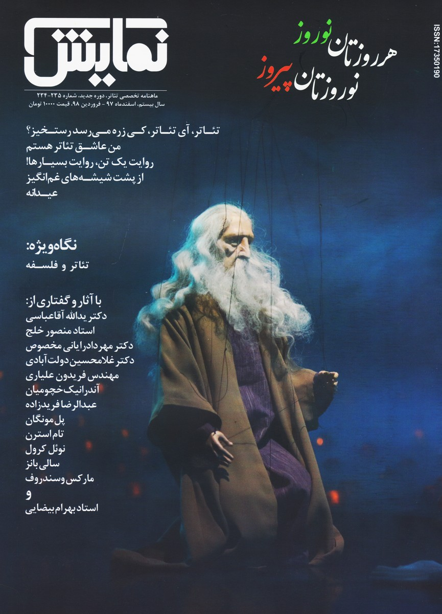 مجله نمایش (234 - 235) - اسفند97 و فروردین98 نگاه ویژه : تئاتر و فلسفه