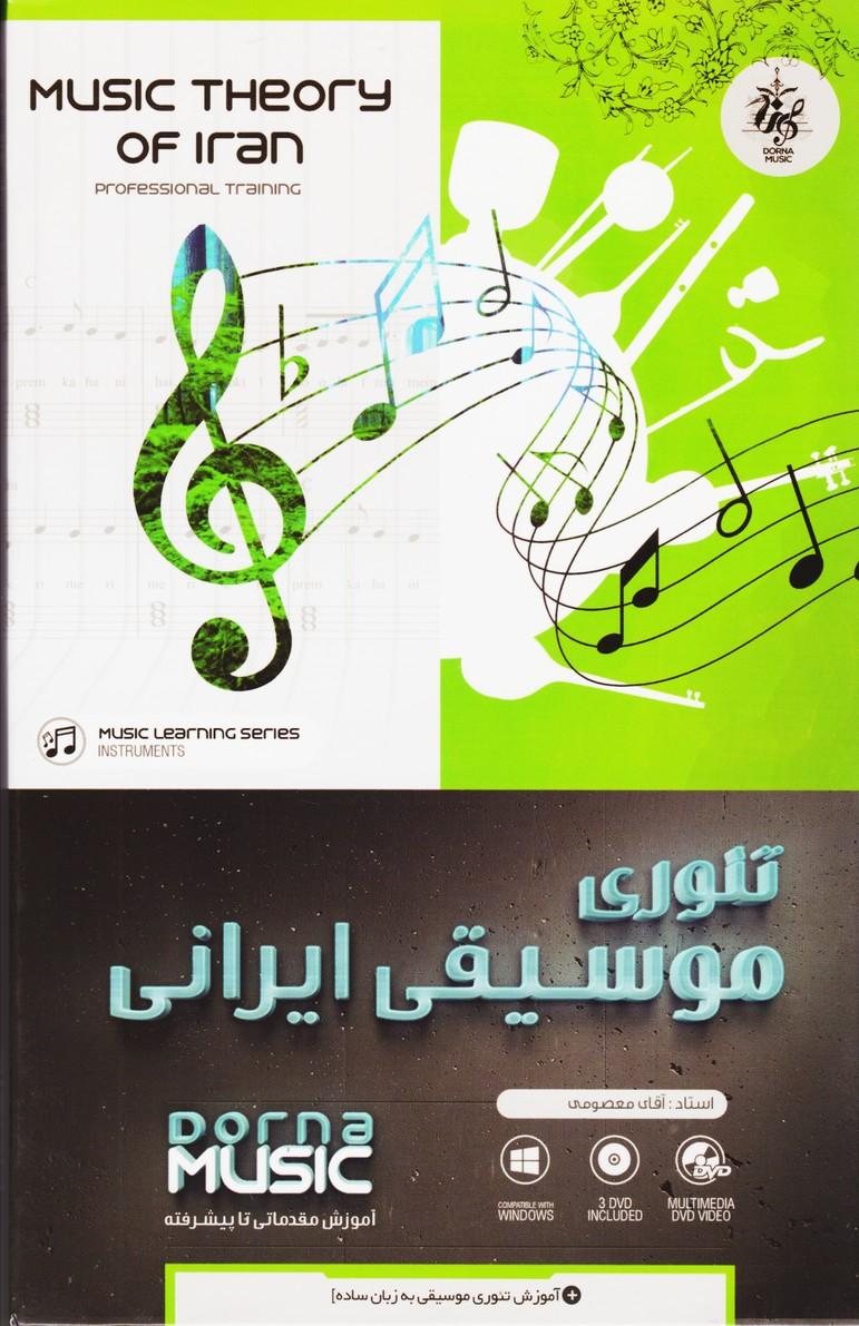 تئوری موسیقی ایرانی (درنا)