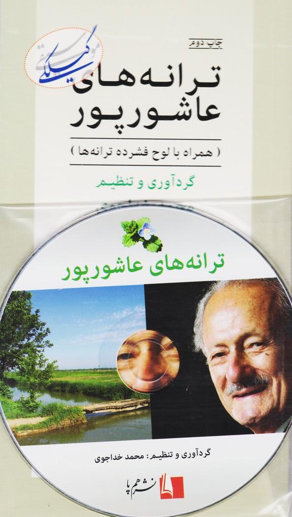 ترانه های عاشور پور