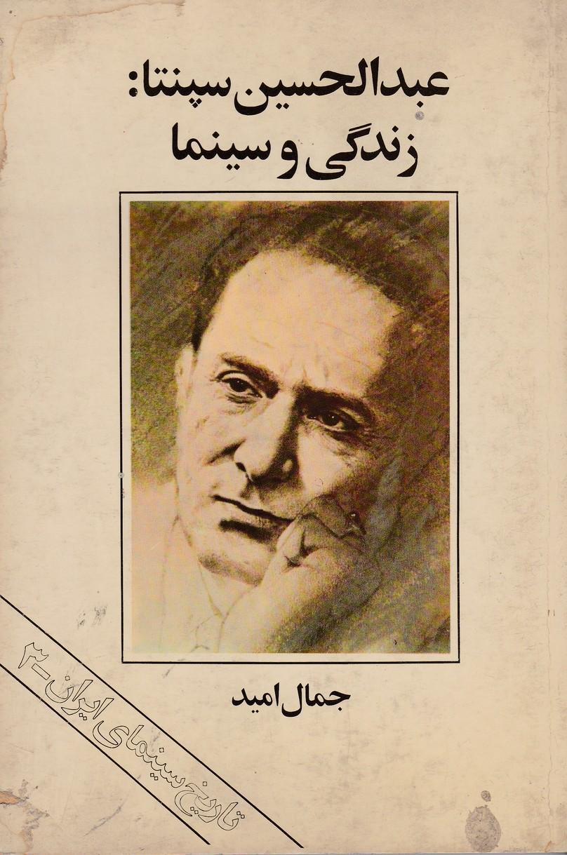 عبدالحسین سپنتا : زندگی و سینما