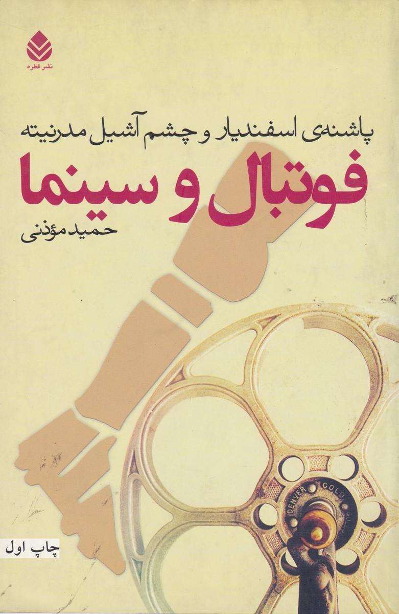 فوتبال و سینما : پاشنه ی اسفندیار و چشم آشیل مدرنیته