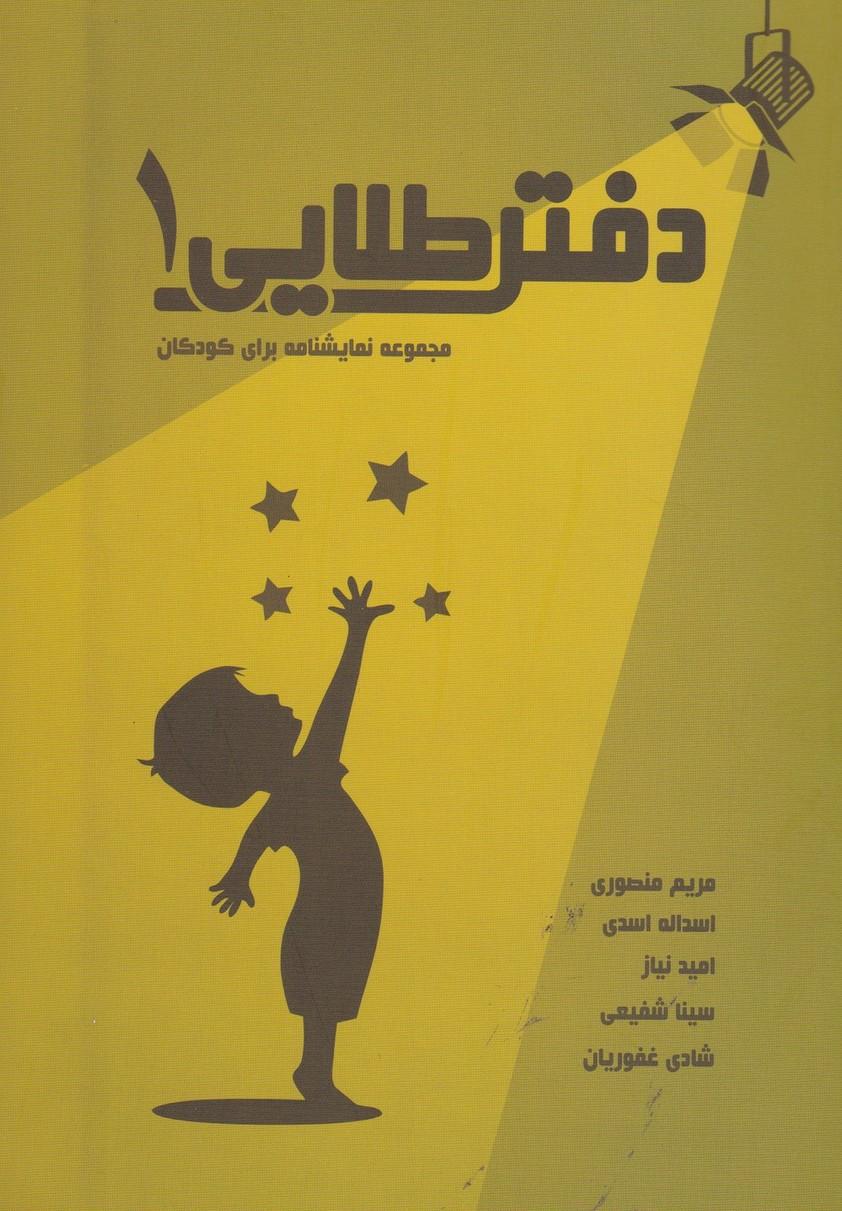 دفتر طلایی1 : مجموعه نمایشنامه برای کودکان