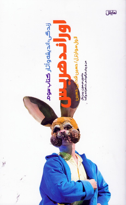 اوراند هریس : زندگی ، اندیشه و آثار (جلد سوم)