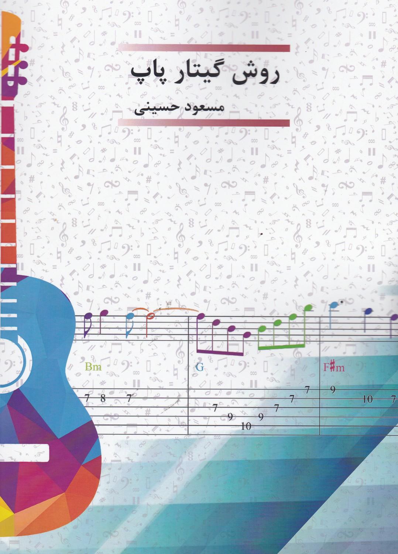 روش گیتار پاپ: مسعود حسینی