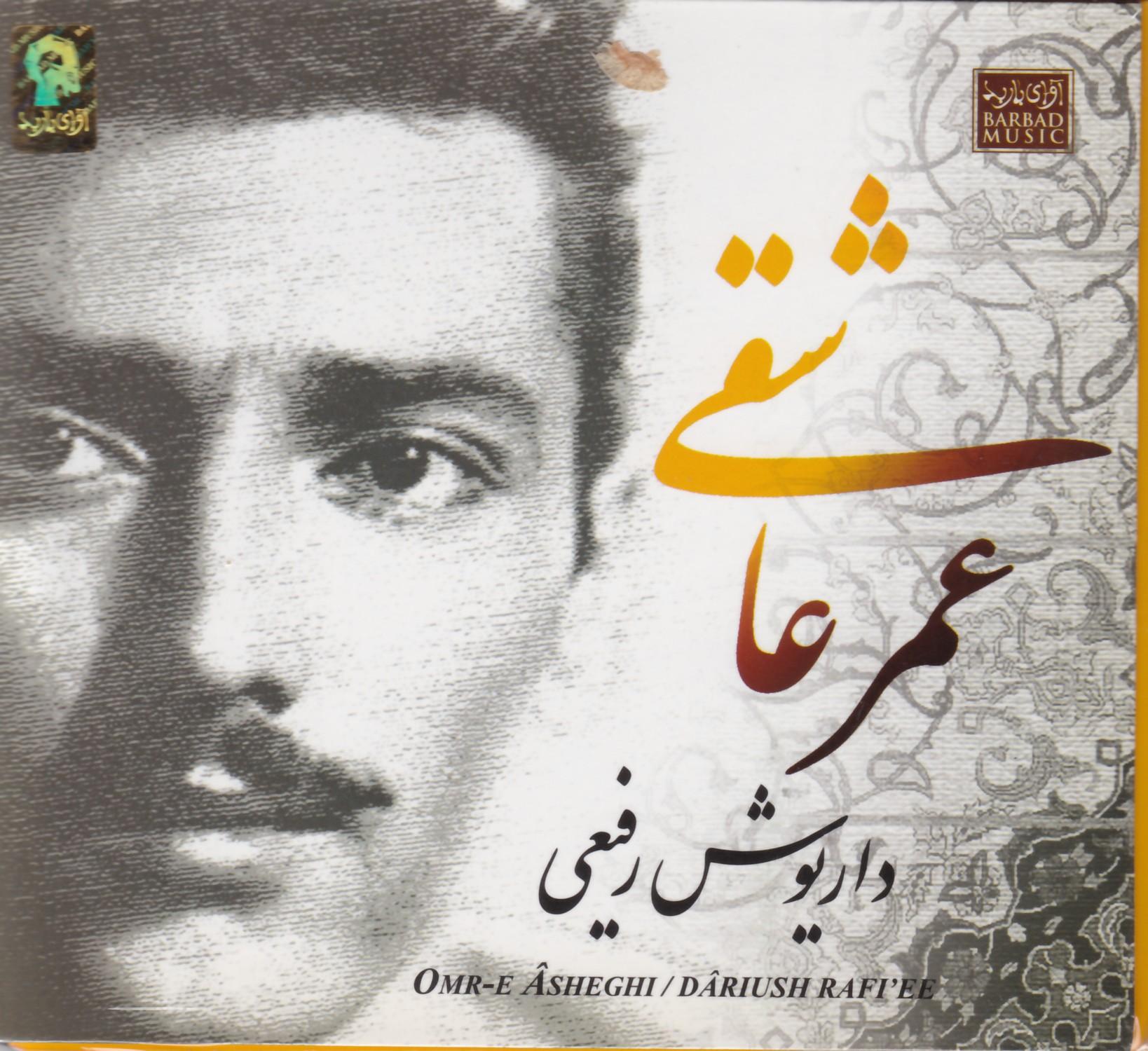 عمر عاشقی